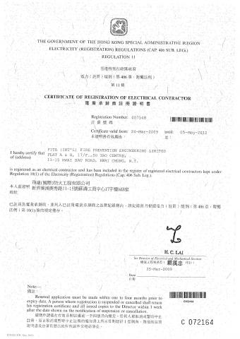 電業承辦商註冊證明書