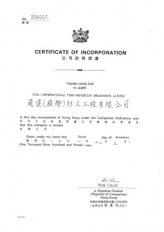 公司註冊證書