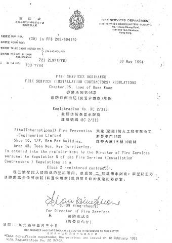 第二級消防裝置承辦商註冊證書