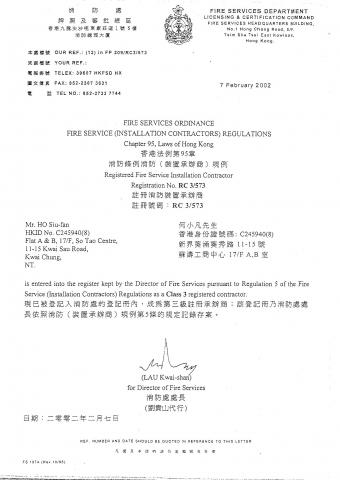 第三級消防裝置承辦商註冊證書