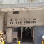 蘇濤工商中心 2012年保養客戶