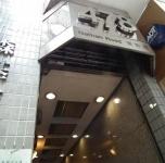 森基商業大廈 2012年保養客戶,消防系統改善工程承辦商